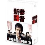 新参者 DVD-BOX [DVD]