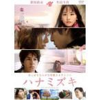ハナミズキ スタンダード・エディション DVD
