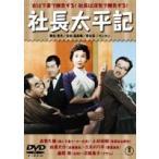 社長太平記 DVD