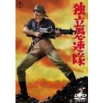 独立愚連隊 DVD