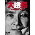 大誘拐 RAINBOW KIDS DVD