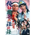 コント55号 俺は忍者の孫の孫  DVD