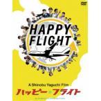 ハッピーフライト ビジネスクラス・エディション [DVD] TDV-19072D