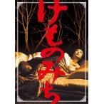 けものみち [DVD]画像