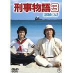 刑事物語3 潮騒の詩 DVD