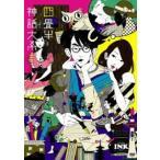 四畳半神話大系 第3巻 DVD