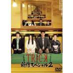 トリック TRICK 新作スペシャル2 [DVD]