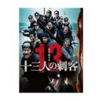 十三人の刺客 豪華版 DVD