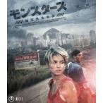 モンスターズ/地球外生命体 DVD
