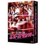 ここが噂のエル・パラシオ DVD-BOX [DVD]