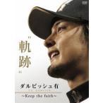 ダルビッシュ有 〜 軌跡 Keep the faith 〜 DVD