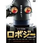 ロボジー スタンダード・エディション DVD
