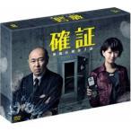 確証〜警視庁捜査3課 DVD-BOX DVD