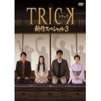 トリック新作スペシャル3 DVD