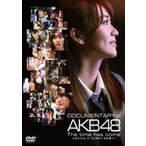 AKB48/DOCUMENTARY of AKB48 The time has come 少女たちは、今、その背中に何を想う? DVDスペシャル・エディション [DVD]