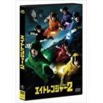 エイトレンジャー2 DVD 通常版 DVD