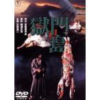 獄門島[東宝DVD名作セレクション] DVD