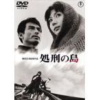 処刑の島〈東宝DVD名作セレクション〉 DVD