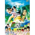 舞台『弱虫ペダル』IRREGULAR 〜2つの頂上〜 DVD