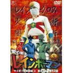 愛の戦士レインボーマンVOL.8 DVD
