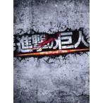 進撃の巨人 ATTACK ON TITAN DVD 豪華版 DVD