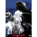 ゴジラ対メカゴジラ DVD