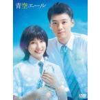 青空エール DVD 豪華版 DVD