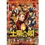 土竜の唄 香港狂騒曲 DVD スタンダード・エディション DVD