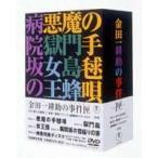 金田一耕助の事件匣(5枚組)(初回限定生産) ※再プレス DVD