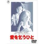 愛を乞うひと DVD