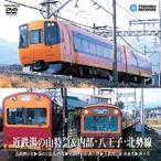 近鉄湯の山特急&内部・八王子・北勢線 DVD