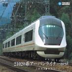 21020系アーバンライナーnext DVD