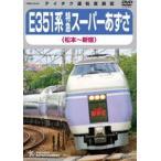 E351系 特急スーパーあずさ(松本〜新宿) [DVD]