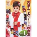 天童よしみ ベストシングル映像集 Vol.1 DVD