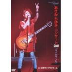 あさみちゆきコンサート 2011 あさみのうた [DVD]