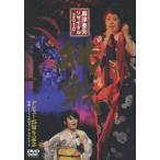 島津亜矢リサイタル 2010 挑戦 DVD
