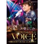 天童よしみ スペシャルコンサート『VOICE』〜全国のみんなー!おいでよ!よしみの世界へ〜 [DVD]