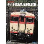 旧国鉄形車両集 キハ58系急行形気動車 DVD