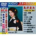 テイチクDVDカラオケ スターカラオケ(21) 島津亜矢 DVD