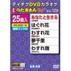 テイチクDVDカラオケ うたえもんW(128)最新演歌編 DVD