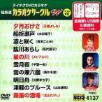 テイチクDVDカラオケ 超厳選 カラオケサークル W ベスト10(137) [DVD]