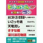 テイチクDVDカラオケ ヒットいちばんW(36) [DVD]