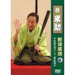 桂米助 野球落語 Vol.4 [DVD]