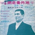 高倉健/網走番外地 C/W流れのブルース CD