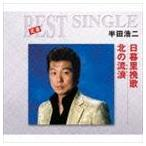 半田浩二 / 定番ベスト シングル::日暮里挽歌/北の流浪 [CD]
