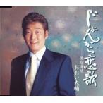 おおい大輔 / じょんから恋歌 coupling with: 黄昏海峡 [CD]