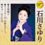 Yahoo!ぐるぐる王国 ヤフー店石川さゆり / 定番ベスト シングル::天城越え/ウイスキーが、お好きでしょ/あぁ… あんた川 [CD]