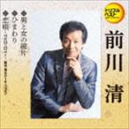 前川清 / 定番ベスト シングル::男と女の破片/ひまわり/恋唄-2007- [CD]
