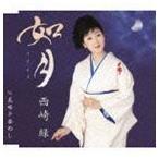 西崎緑 / 如月(きさらぎ) c/w花咲き染めし [CD]
