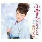 山口ひろみ/小雪のひとりごと c/w雪の恋 CD